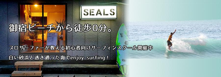 御宿ビーチから徒歩0分。プロサーファーが教える初心者向けサーフィンスクール開催中!白い砂浜と透きとおった海でenjoy surfing!!