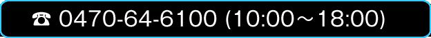 0470-64-6100